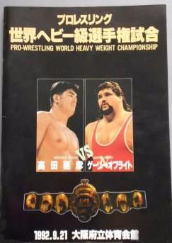 第25戦目プロレス Uインター 1992年9月21日 大阪府立体育会館 田村潔司vsスティーブ・コッス