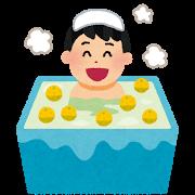 お風呂が沸きました 曲名