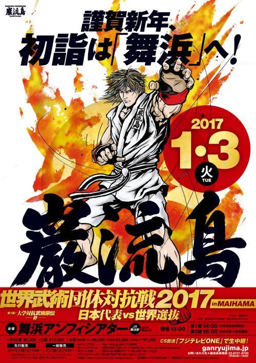 1月3日巌流島舞浜大会のメインを務めるのは・・・・