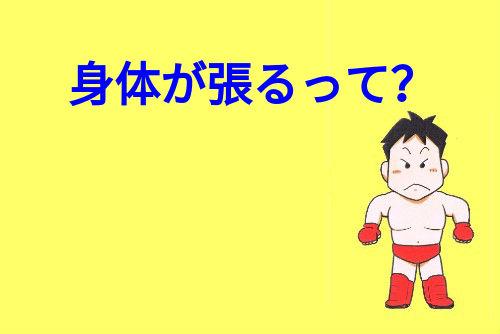 【田村潔司】身体が張ると健康になる?