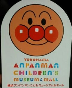 【田村潔司】いざ「アンパンマンミュージアム」へ