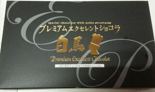 キッズTIR・TTK君お土産  「プレミアム・エクセレント・ショコラ」