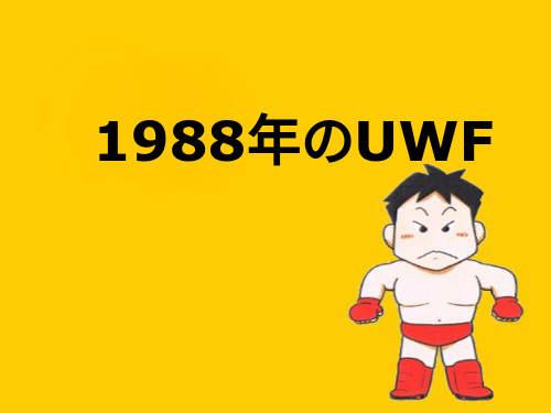 【田村潔司】1988年のUWF
