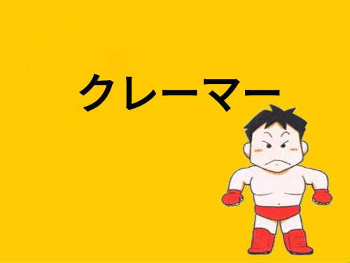【田村潔司】格闘家よクレーマーであれ 【俺流】