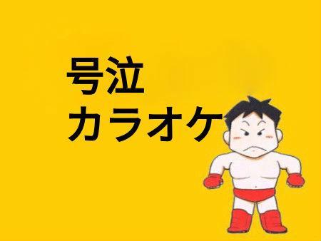 【田村潔司】カラオケで「唯一」号泣して歌えなかった曲