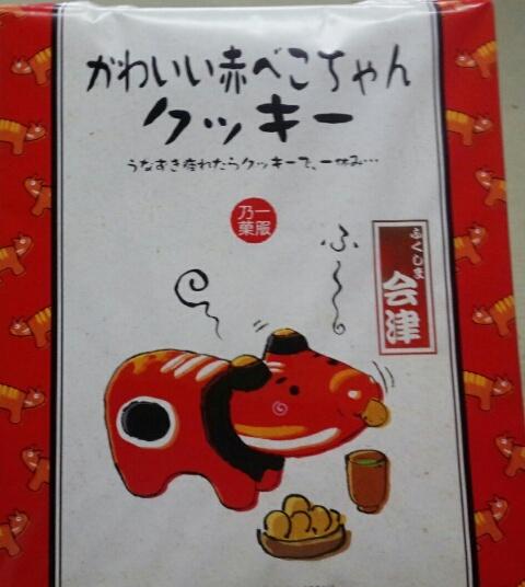 TKST君 福島お土産