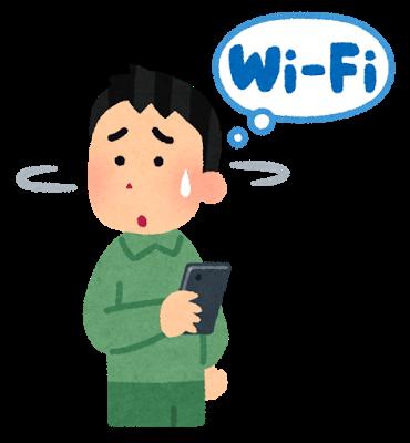 すかいらーく Wi-Fi 残念