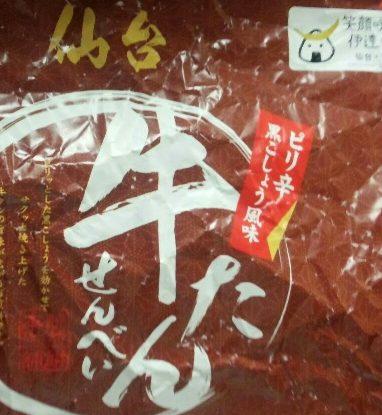ONEさん 仙台お土産「牛タンせんべい」