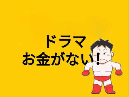 【1994年7月放送】フジテレビドラマ「お金がない!」