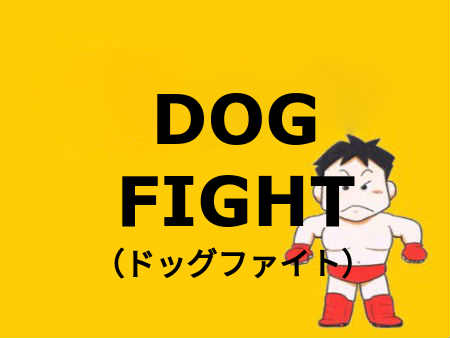 DOG FIGHT(ドックファイト)「絆」