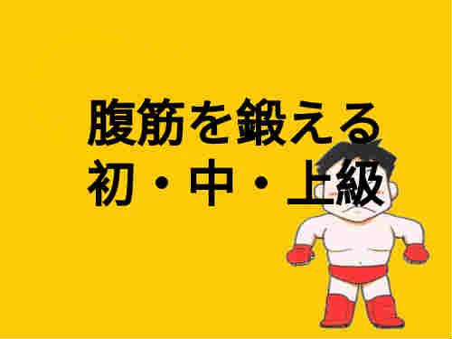 【腰痛予防】自宅で出来る【3分間腹筋メニュー紹介】初級・中級・上級