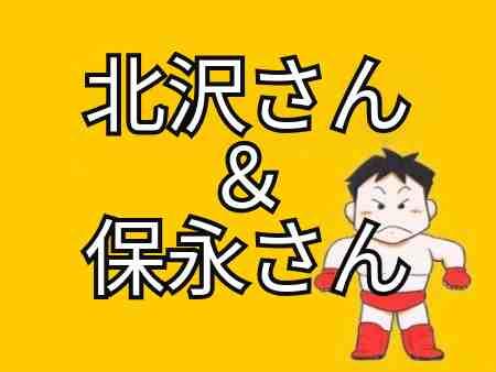 2019年2月「北沢幹之さん」「保永昇男さん」【大阪】④
