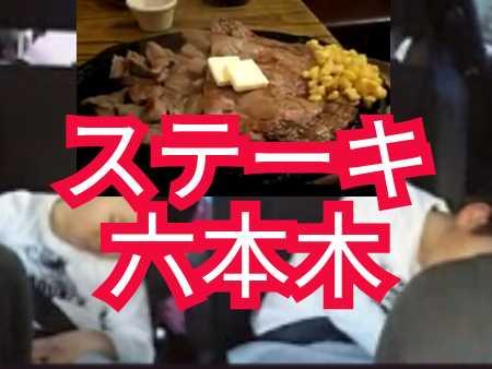 【2018年1月】孤高のグルメ【ザ・ステーキ六本木】