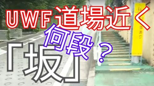 【UWF道場】の近くにある坂【何段?】数えてみた