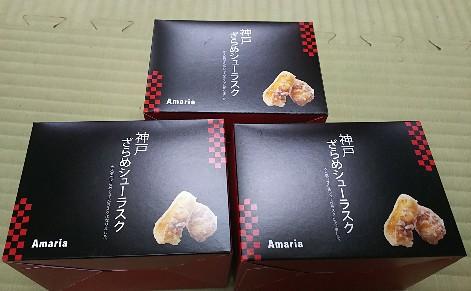TTK「ざらめシューショコラ」差し入れ20200404