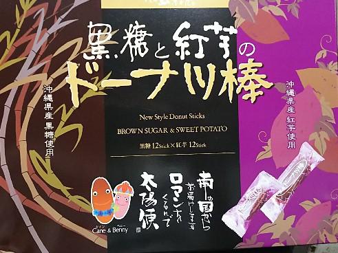 INOK君「沖縄ドーナツ」「島とうがらしせんべい」20200614